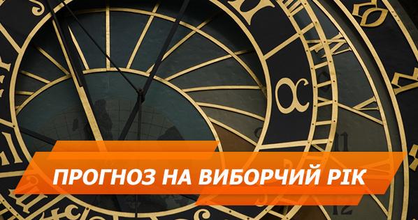 Конец войны, неприятности у Януковича и стихия: астропрогноз для Украины на избирательный год