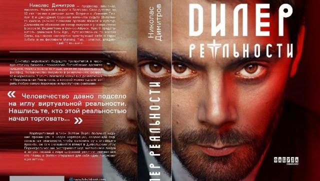 Відомий український музикант знявся для обкладинки книги болгарського письменника