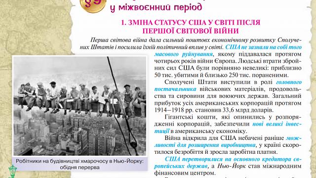 Киану Ривз попал в украинский учебник истории