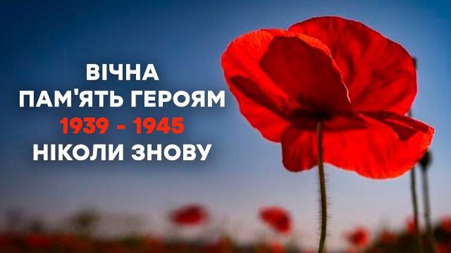Привітання з Днем пам'яті та примирення у картинках
