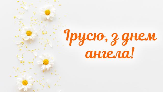 День ангела - Ірини (1 жовтня): привітання і значення імені | Life