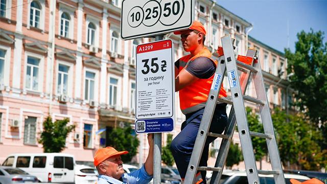 Нові тарифи та QR-код: на парковках Києва з'явилися інноваційні таблички