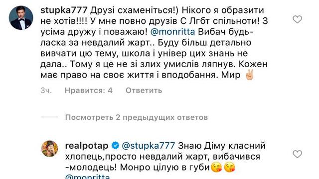 Дмитро Ступка образив Монро