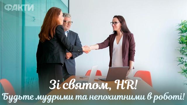 День HR-менеджера