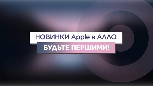 Презентація Айфон