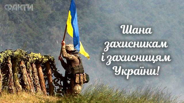 День захисників і захисниць України привітання